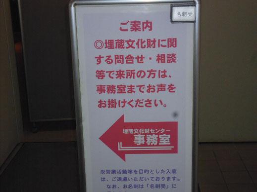埋蔵文化財センター事務室
