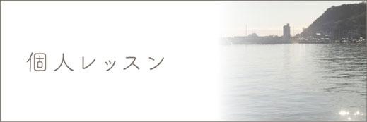 まとりかりあ写真教室横浜 個人レッスンのご案内