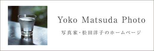 写真家松田洋子のホームページ