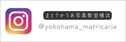 女性限定写真教室|まとりかりあ写真教室横浜instagram