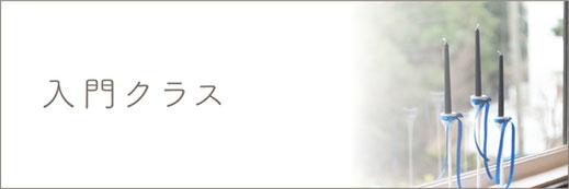 初心者歓迎写真教室横浜 入門クラスのご案内