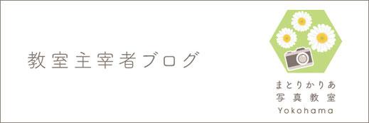 女性限定写真教室|松田洋子ブログ