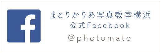 まとりかりあ写真教室公式Facebook