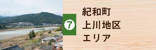 熊野市紀和町上川地区エリア