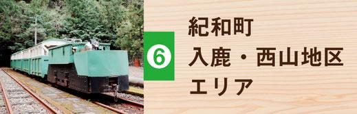 熊野市紀和町入鹿・西山地区エリア