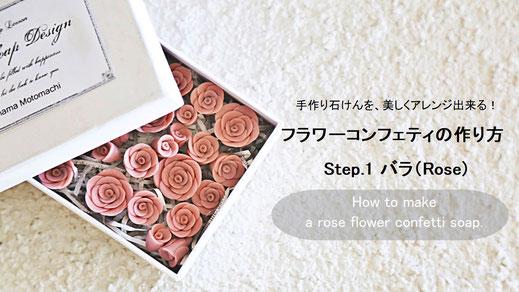 お花の石けん フラワーコンフェティ ギフトソープ作り