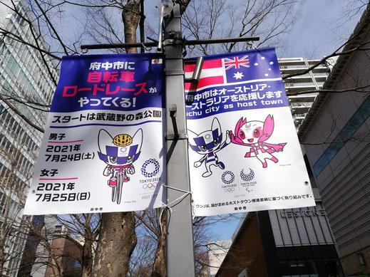 東京オリンピック ホストタウン