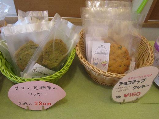 こめこめこのチョコチップクッキーとゴマと足柄茶のクッキーの写真