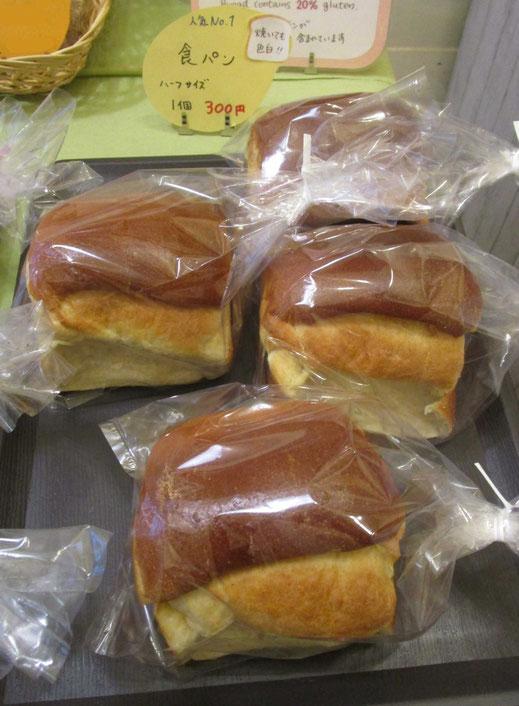 こめこめこの食パン・ハーフサイズ・写真