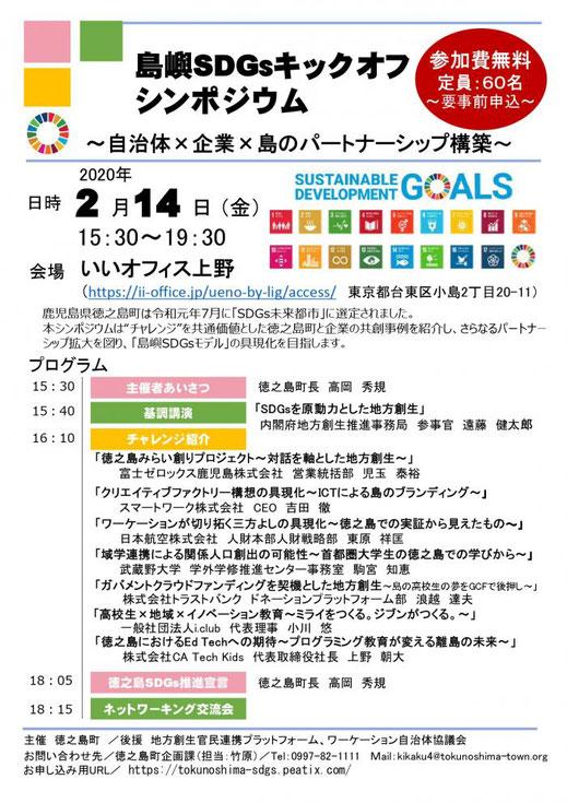 島興SDGsキックオフシンポジウム