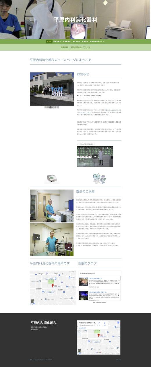 Jimdoホームページ活用事例:群馬県太田市の内科消化器科クリニック様