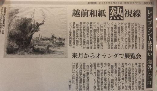 オランダの画家「レンブラント」が越前和紙を使用!?