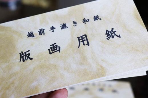越前手漉き和紙 版画用紙 (見本帳)