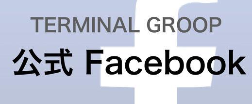 久喜 ターミナルグループ  公式Facebook