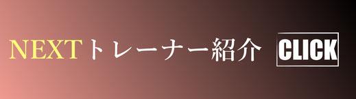 久喜 パーソナルジム  TERMINAL GYM NEXT  トレーナー