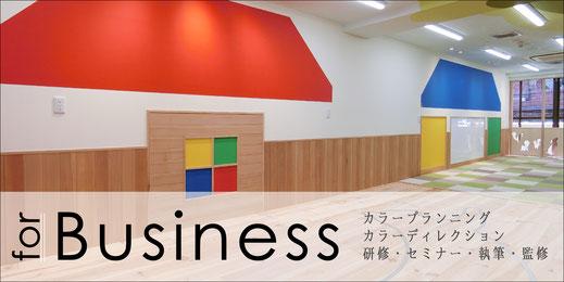 色彩をビジネスに活かす!マーケティング・VMD・企業内外研修のご提案