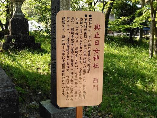 與止日女神社西門の案内板の写真