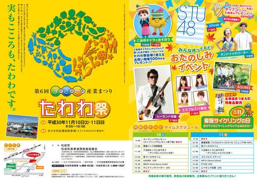 レーモンド松屋 エミフルズ11期生 STU48 愛媛サイクリングの日