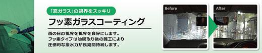 松山 新車コーティング トヨタ ディラーコーティング