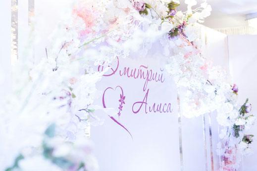 Свадьба Дмитрия и Алисы | 8 февраля 2019