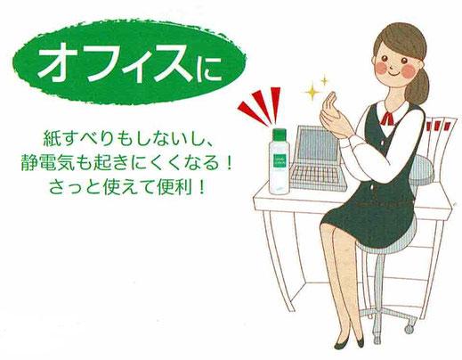 オフィスに 紙すべりもしないし、静電気も起きにくくなる!さっと使えて便利!