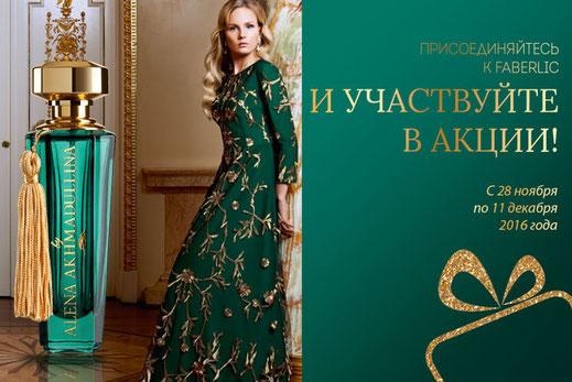 Faberlic эксклюзивная  парфюмерная вода by Alena Akhmadullina