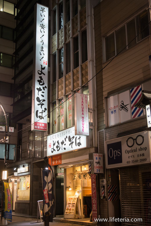 LifeTeria ブログ よもだそば 日本橋本店