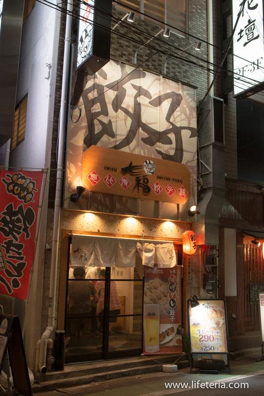 LifeTeria ブログ 七福餃子楼