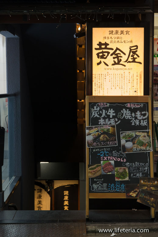 LifeTeria 黄金屋 渋谷店