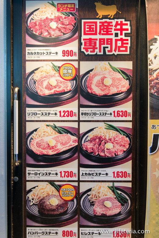LifeTeria キッチンカルネ 新橋駅前店