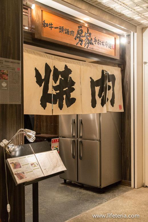 LifeTeria 房家 日本橋店
