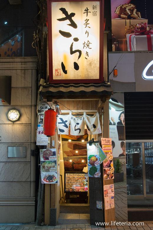 LifeTeria 新宿 牛炙り焼き さらい