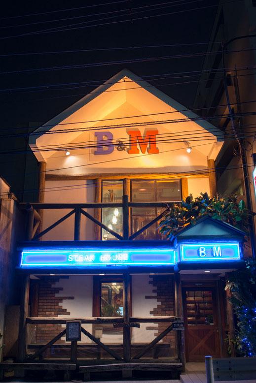 LifeTeria ブログ ステーキハウスB&M 大井町本店