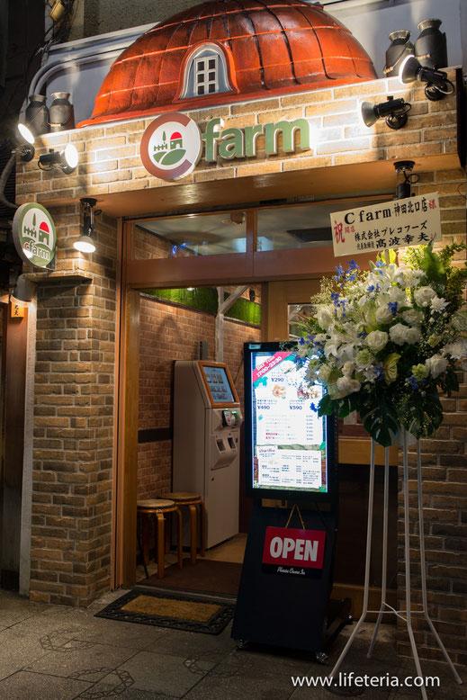 LifeTeria ブログ Cfarm 神田北口店