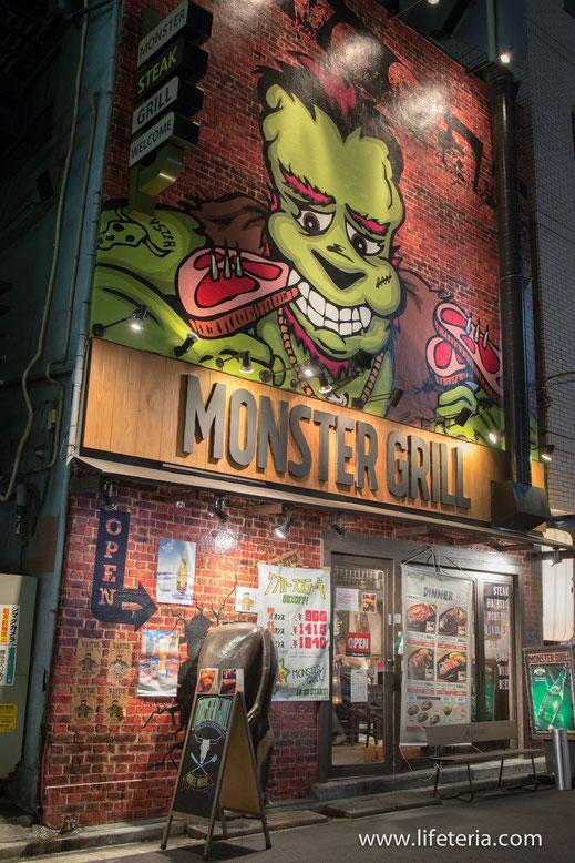 LifeTeria ブログ ステーキ&ハンバーグ モンスターグリル 五反田店