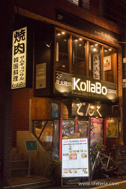LifeTeria KollaBo~コラボ~ 恵比寿店