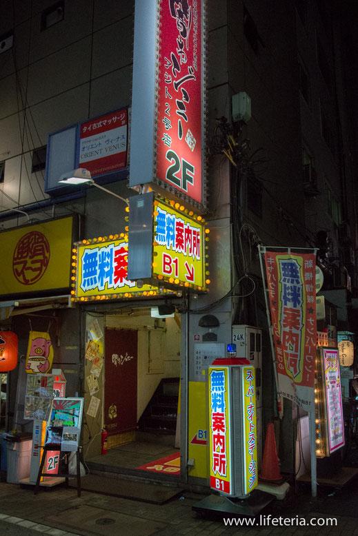LifeTeria 闇市ジョニー 新橋アジト2号店