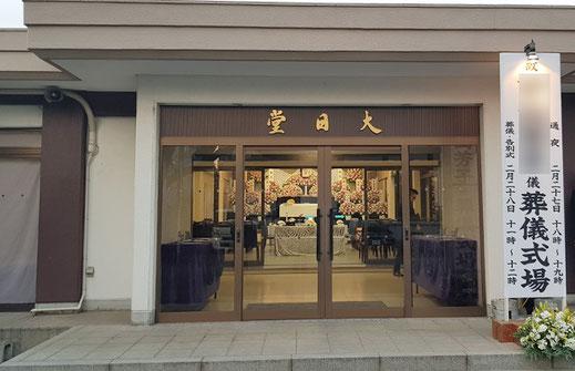 総持寺大日堂の画像