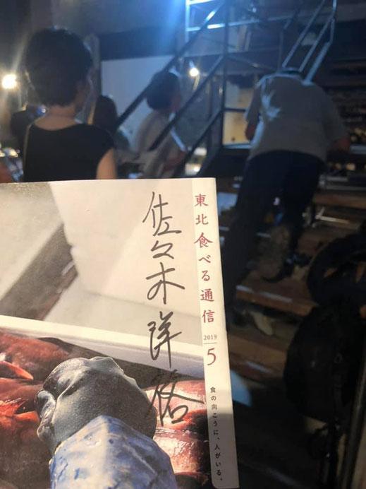 漁師・佐々木 洋裕さんの画像4