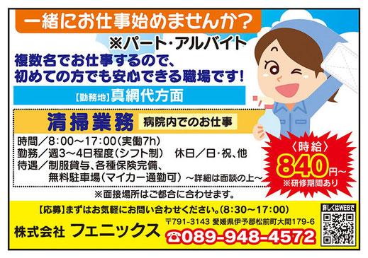 ほっぷ5月号掲載・株式会社豊予社ほっぷリニューアル案内