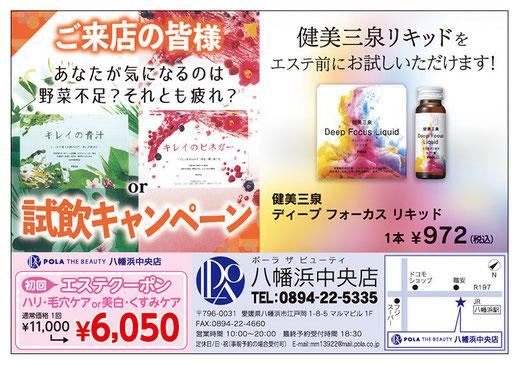 ほっぷ8月号掲載・ポーラ ザ ビューティ八幡浜中央店