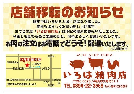 ほっぷ8月号掲載・八西CATV