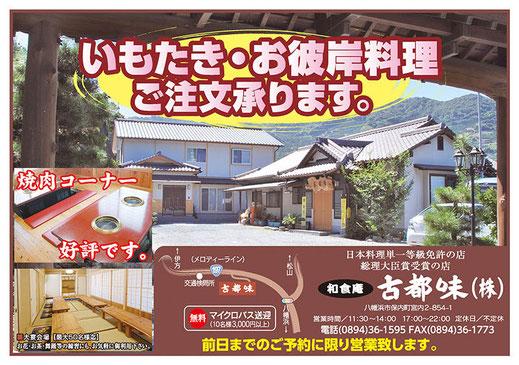 ほっぷ8月号掲載・和食庵古都味株式会社