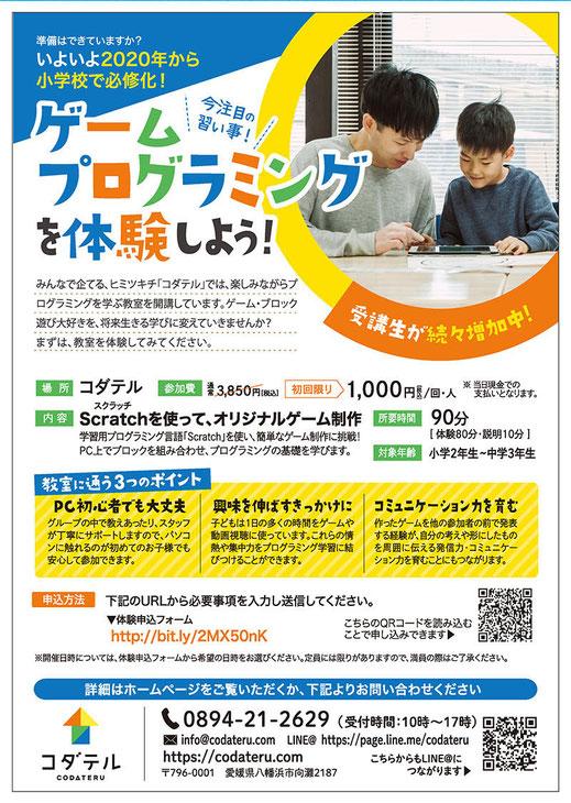 ほっぷ8月号掲載・コダテル