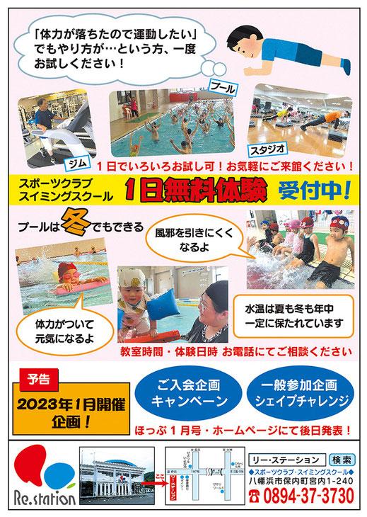 ほっぷ4月号掲載・Re.station