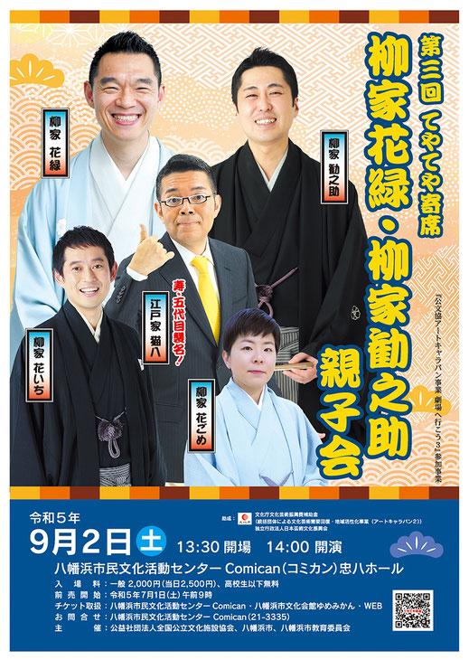 ほっぷ5月号掲載・福島産業有限会社