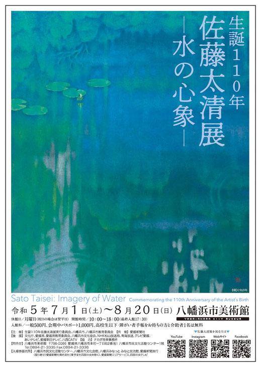 ほっぷ8月号掲載・福島産業有限会社