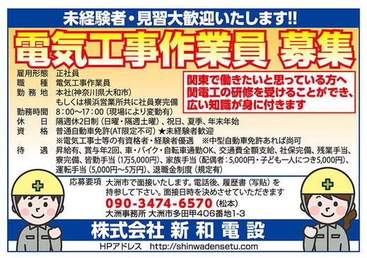 ほっぷ8月号掲載・株式会社新和電設