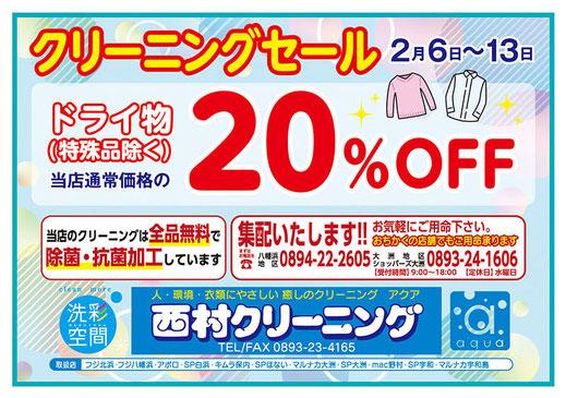 ほっぷ8月号掲載・大洲の有限会社清水ふとん店