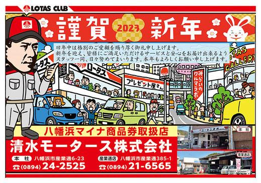 ほっぷ8月号掲載・清水モータース株式会社